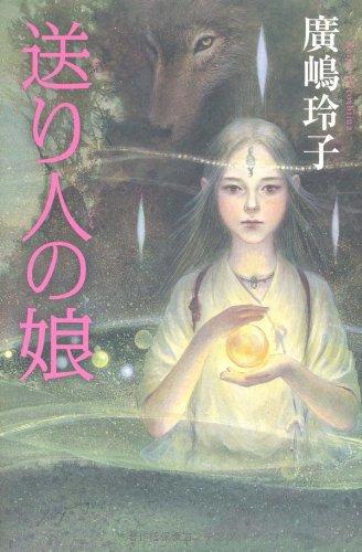 送り人の娘 (カドカワ銀のさじシリーズ)