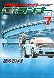 Wangan Midnight C1 Runner (7) (Young Magazine Comics) (2011) ISBN: 406382070X [Japanese Import]
