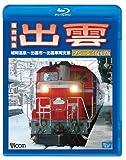 Railroad - Vicom Blu-Ray Tenbo Shindai Tokkyu Izumo Blu-Ray Fukkoku Ban Shirosaki Onsen - Izumo Shi - Izumo Sharyo Shibu [Japan BD] VB-6568