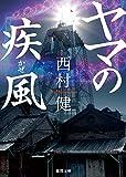 ヤマの疾風 (徳間文庫)