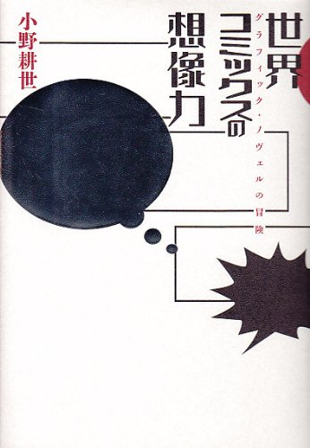 世界コミックスの想像力 グラフィック・ノヴェルの冒険