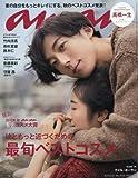 anan (アンアン)2017/09/27[最旬ベストコスメ]