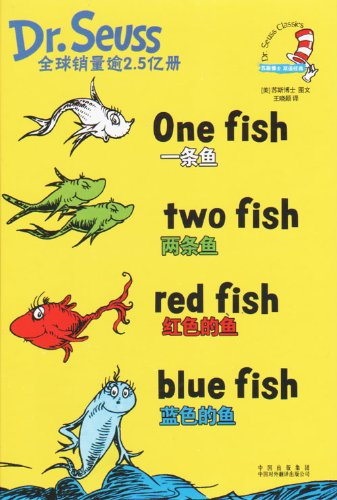 - Dr. Seuss Classics: One Fish, Two Fish, Red Fish, Blue Fish (Chinese and English Edition)