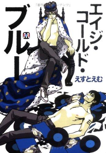 エイジ・コールド・ブルー (マーブルコミックス)