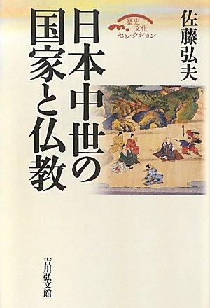 日本中世の国家と仏教 (歴史文化セレクション)