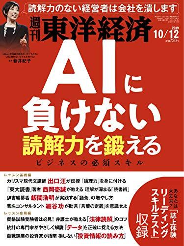 週刊東洋経済 2019年10/12号 [雑誌](AIに負けない読解力を鍛える)