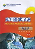 Practical Medical Chinese: Surgery (Clinical) (MP3) (Chinese Edition)