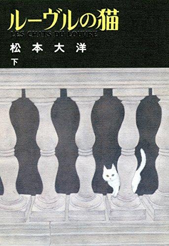 ルーヴルの猫(下): ビッグ コミックス〔スペシャル〕 (ビッグコミックススペシャル)