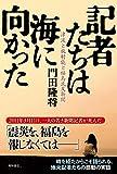 記者たちは海に向かった 津波と放射能と福島民友新聞 (角川書店単行本)