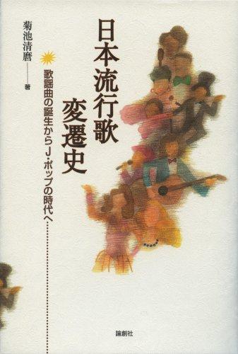 日本流行歌変遷史―歌謡曲の誕生からJ・ポップの時代へ