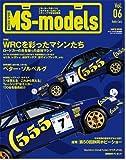 MS-models Vol.6 (SAN-EI MOOK)