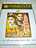 Burning Of The Imperial Palace / ????? / Chinese Classic Movies [DVD - All Regions NTSC] Audio: Chinese / Subtitles: None / 88 Minutes by ??? Tony Leung