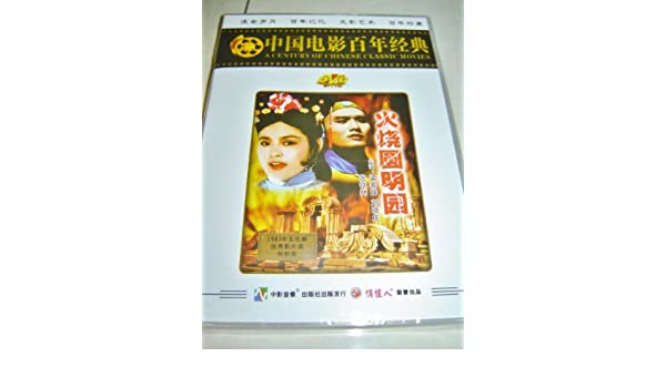 Amazon com: Burning Of The Imperial Palace / ????? / Chinese