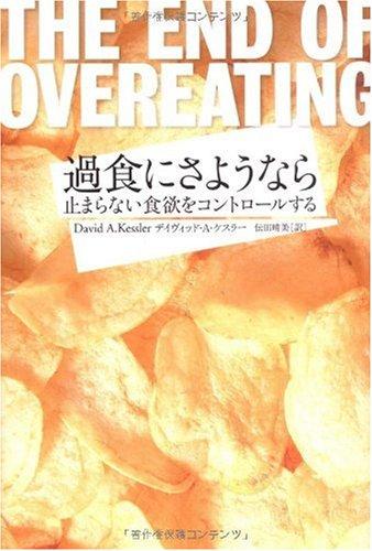 過食にさようなら-止まらない食欲をコントロール