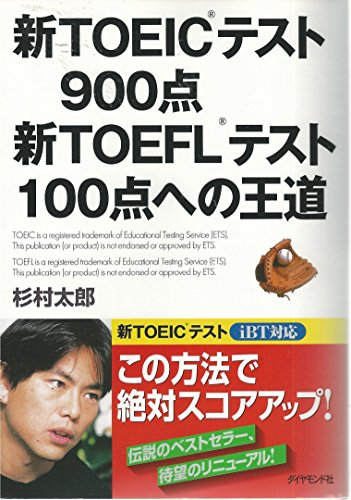 Royal Road to the New TOEIC Test 900 Points New TOEFL Test 100 Points (Japanese Language)