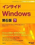 インサイドWindows 第6版 下 (Microsoft Press)
