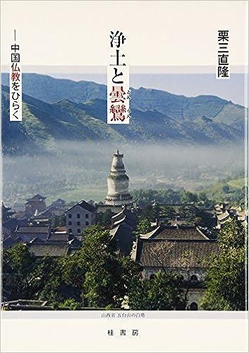 浄土と曇鸞―中国仏教をひらく | 栗三 直隆 |本 | 通販 | Amazon