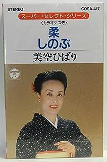 Amazon   柔/残侠子守唄   美空...