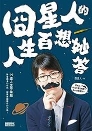 囧星人的人生百想妙答 (Traditional Chinese Edition)
