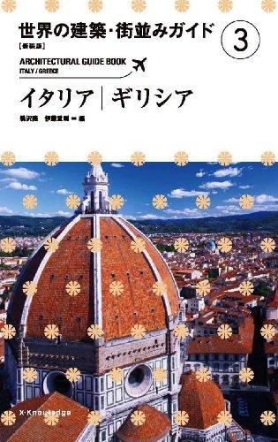 [新装版]世界の建築・街並みガイド3イタリア・ギリシア