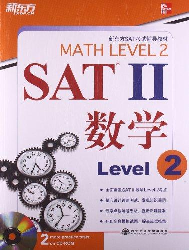 New Oriental SAT2 Mathematics (Level 2)(Chinese Edition)