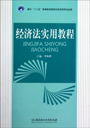 Practical Course of Economic Law (Chinese Edition)