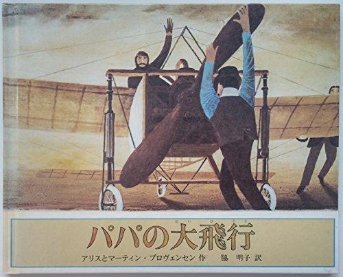 パパの大飛行 (世界傑作絵本シリーズ―アメリカの絵本)