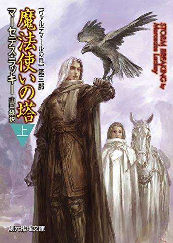 魔法使いの塔〈上〉 (ヴァルデマールの嵐3) (創元推理文庫)