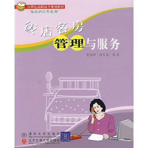 Hotel room management and service by HE XIANG HUI XU WEN YUAN ZHU BIAN (1991-01-01) Paperback