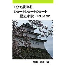 Short short novels best 100: ippun de yomeru (Japanese Edition)