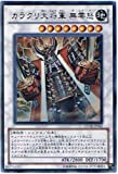 遊戯王 STOR-JP042-UR 《カラクリ大将軍 無零怒》 Ultra