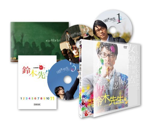 Japanese Movie - Suzuki-Sensei (Movie) Deluxe Edition (2DVDS+CD) [Japan DVD] DABA-4436