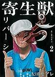 寄生獣リバーシ コミック 1-2巻セット