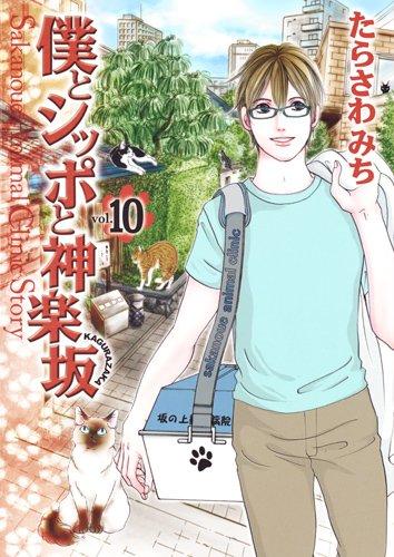 僕とシッポと神楽坂 10 (オフィスユーコミックス)