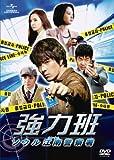 [DVD]強力班 ~ソウル江南警察署~ DVD SET1