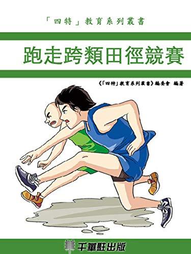 跑走跨類田徑競賽 (Traditional Chinese Edition) por 《「四特」教育系列叢書》編委會