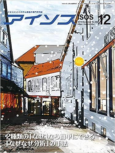 アイソス 265号(2019年12月号) 特集 2種類の「なぜ」なら簡単にできる「なぜなぜ分析」の手法