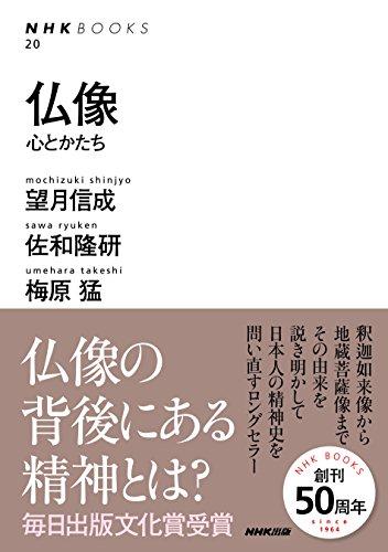 仏像 心とかたち (NHKブックス)
