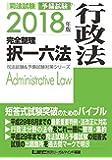 2018年版 司法試験&予備試験 完全整理択一六法 行政法 (司法試験&予備試験対策シリーズ)