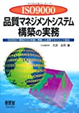Quality management techniques that comply with the 2000 edition practice-ISO9001 standard of ISO9000 Quality Management System (2002) ISBN: 4274948803 [Japanese Import]