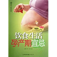 Instructions of Diet and Life at pregnant and Prenatal Period-Presenting 122 Cases of Portable Nutrimeal Manual (Chinese Edition)