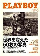PLAYBOY (プレイボーイ) 日本版 2008年 06月号 [雑誌]