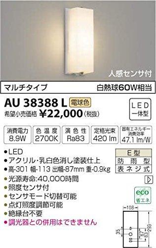 AU38388L 電球色LED人感センサ付アウトドアポーチ灯 B01GCAY1U6