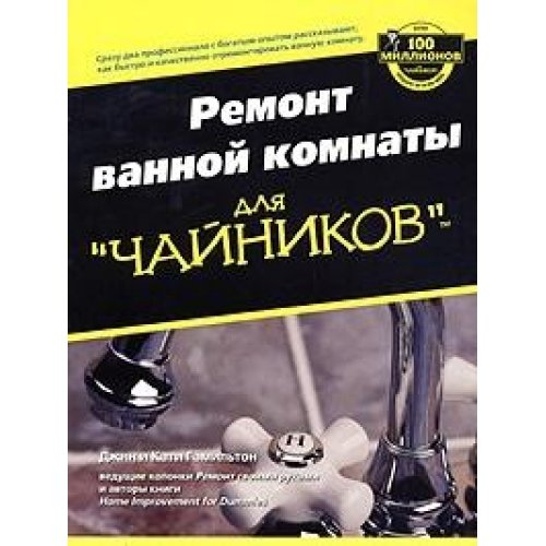 """Price comparison product image Repair bathroom for Dummies """" Trans. from English. / Remont vannoy komnaty dlya """"chaynikov"""" Per. s angl."""