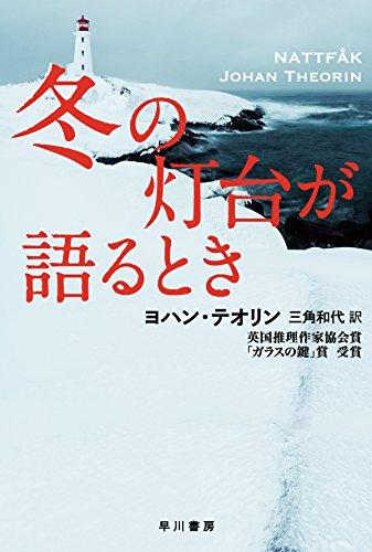 冬の灯台が語るとき (ハヤカワ・ミステリ文庫)