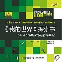《我的世界》探索书:Minecraft游戏与趣味实验