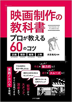 映画制作の教科書 : プロが教える60のコツ : 企画.撮影.編集.上映(另開新視窗)