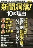 新聞凋落! 10の理由 (別冊宝島)