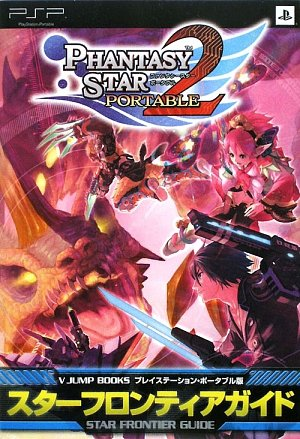 Phantasy Star Portable 2 PSP version of Star Frontier Guide (V Jump Books) (2009) ISBN: 4087795322 [Japanese Import] (Phantasy Star Portable 2)