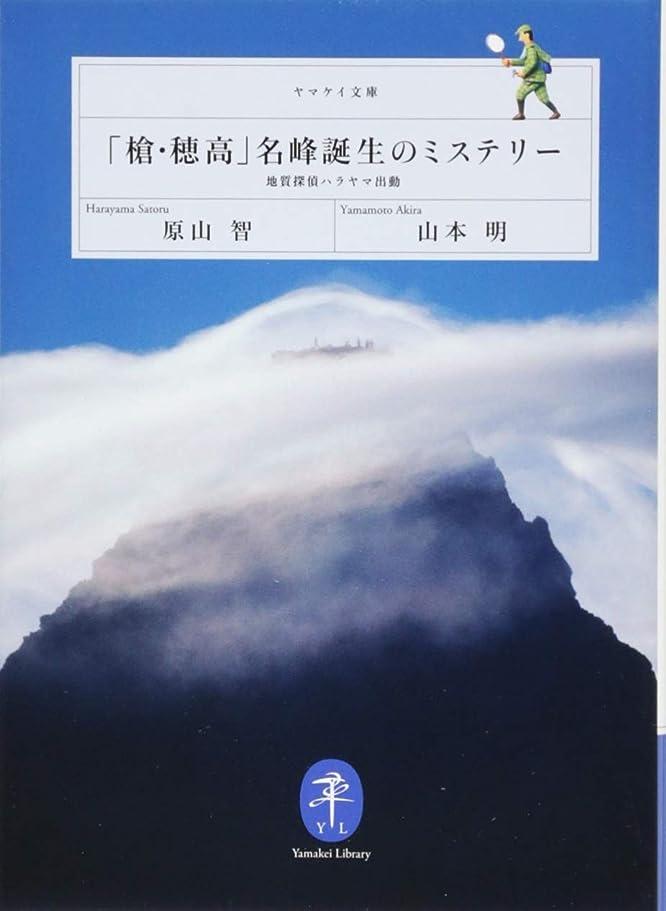 ゆりモロニック北海道の山 (ヤマケイアルペンガイド)